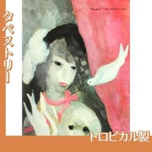 マリーローランサン「犬と鳥と女」【タペストリー:トロピカル】