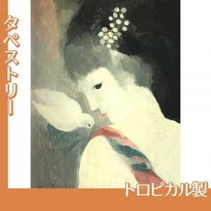 マリーローランサン「鳩と娘」【タペストリー:トロピカル】