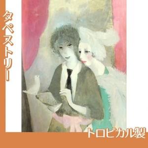 マリーローランサン「鳩と二人の女(マリー・ローランサンと二コル・グルー」【タペストリー:トロピカル】