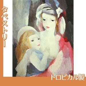 マリーローランサン「母と子」【タペストリー:トロピカル】