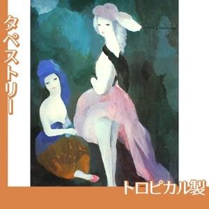 マリーローランサン「二人の女」【タペストリー:トロピカル】
