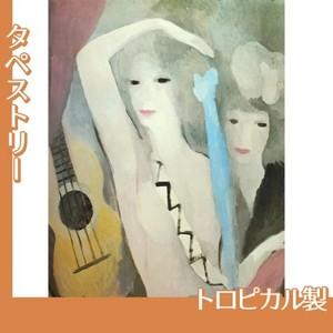 マリーローランサン「ギターと二人の女」【タペストリー:トロピカル】