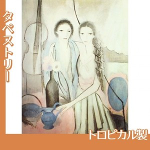 マリーローランサン「二人の姉妹(チェロと女たち)」【タペストリー:トロピカル】