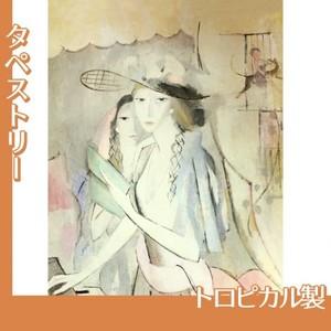 マリーローランサン「ピアノの前の二人の女」【タペストリー:トロピカル】