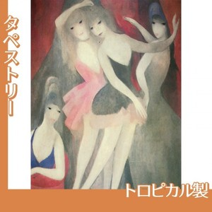 マリーローランサン「シンフォニー(踊り子たち)」【タペストリー:トロピカル】