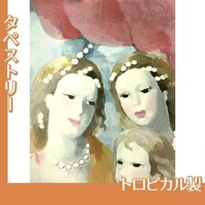 マリーローランサン「三つの女の顔 習作」【タペストリー:トロピカル】