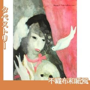 マリーローランサン「犬と鳥と女」【タペストリー:不織布和紙風】