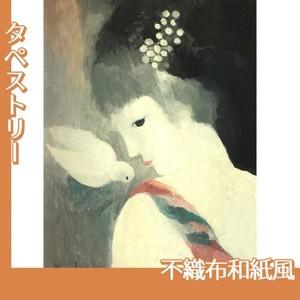 マリーローランサン「鳩と娘」【タペストリー:不織布和紙風】