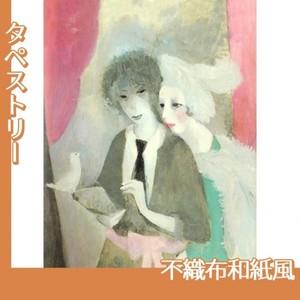 マリーローランサン「鳩と二人の女(マリー・ローランサンと二コル・グル」【タペストリー:不織布和紙風】