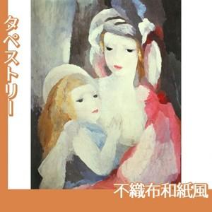 マリーローランサン「母と子」【タペストリー:不織布和紙風】