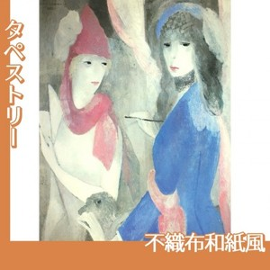 マリーローランサン「画家とモデル」【タペストリー:不織布和紙風】