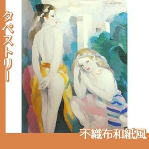 マリーローランサン「風景の中の二人の乙女」【タペストリー:不織布和紙風】
