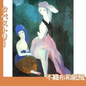 マリーローランサン「二人の女」【タペストリー:不織布和紙風】