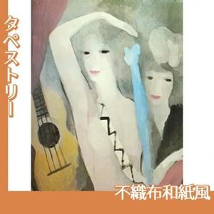 マリーローランサン「ギターと二人の女」【タペストリー:不織布和紙風】