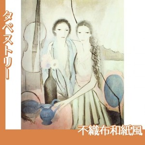 マリーローランサン「二人の姉妹(チェロと女たち)」【タペストリー:不織布和紙風】