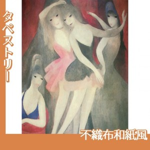マリーローランサン「シンフォニー(踊り子たち)」【タペストリー:不織布和紙風】