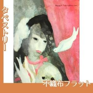 マリーローランサン「犬と鳥と女」【タペストリー:不織布フラット100g】