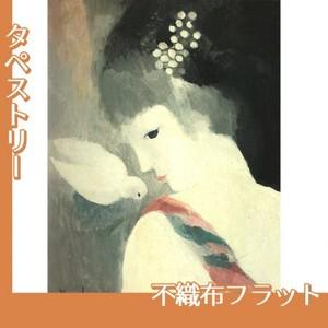 マリーローランサン「鳩と娘」【タペストリー:不織布フラット100g】
