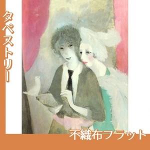 マリーローランサン「鳩と二人の女(マリー・ローランサンと…」【タペストリー:不織布フラット100g】