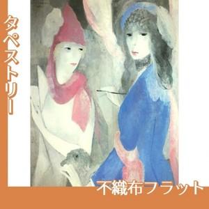 マリーローランサン「画家とモデル」【タペストリー:不織布フラット100g】