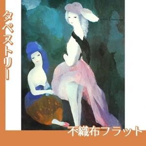 マリーローランサン「二人の女」【タペストリー:不織布フラット100g】