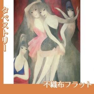 マリーローランサン「シンフォニー(踊り子たち)」【タペストリー:不織布フラット100g】