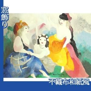 マリーローランサン「植民地生まれの娘たち」【窓飾り:不織布和紙風】