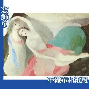 マリーローランサン「恋する女たち」【窓飾り:不織布和紙風】