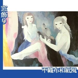 マリーローランサン「犬と女たち」【窓飾り:不織布和紙風】