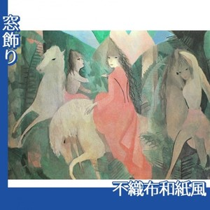 マリーローランサン「馬に乗る女たち(騎馬行)」【窓飾り:不織布和紙風】