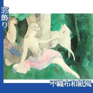 マリーローランサン「森の中の乙女たち1」【窓飾り:不織布和紙風】