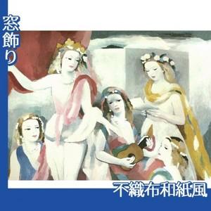 マリーローランサン「舞台稽古」【窓飾り:不織布和紙風】