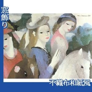 マリーローランサン「馬上の三人の女」【窓飾り:不織布和紙風】