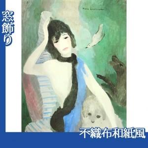 マリーローランサン「ココ・シャネル嬢の肖像」【窓飾り:不織布和紙風】