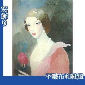マリーローランサン「シモンヌ・ローランサンの肖像」【窓飾り:不織布和紙風】