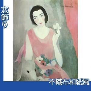 マリーローランサン「ドメニカ・ポール・ギョーム夫人の肖像」【窓飾り:不織布和紙風】