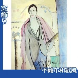 マリーローランサン「ニルス・フォン・ダルデルの肖像」【窓飾り:不織布和紙風】