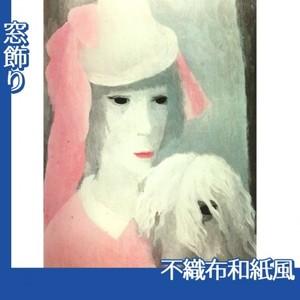 マリーローランサン「むく犬を抱いた若い女」【窓飾り:不織布和紙風】