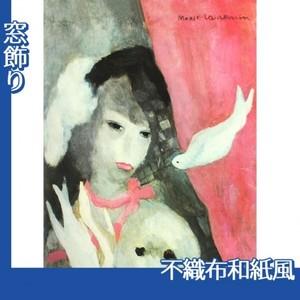 マリーローランサン「犬と鳥と女」【窓飾り:不織布和紙風】