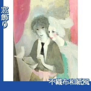 マリーローランサン「鳩と二人の女(マリー・ローランサンと二コル・グルー)」【窓飾り:不織布和紙風】