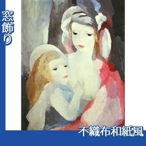 マリーローランサン「母と子」【窓飾り:不織布和紙風】
