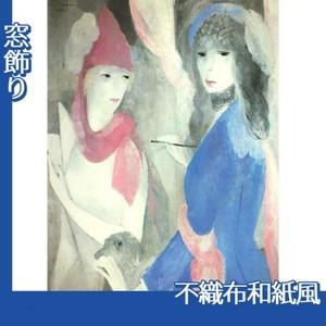 マリーローランサン「画家とモデル」【窓飾り:不織布和紙風】