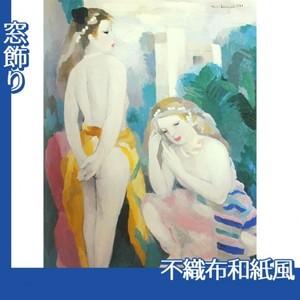 マリーローランサン「風景の中の二人の乙女」【窓飾り:不織布和紙風】