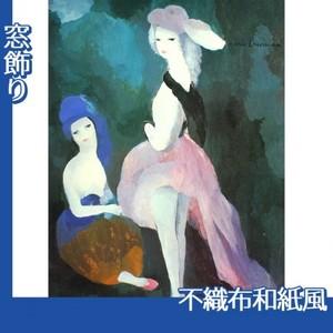 マリーローランサン「二人の女」【窓飾り:不織布和紙風】
