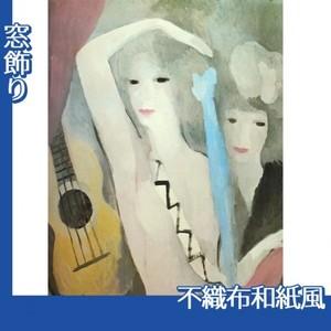 マリーローランサン「ギターと二人の女」【窓飾り:不織布和紙風】