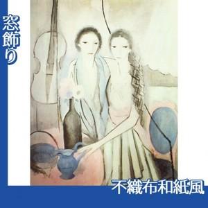 マリーローランサン「二人の姉妹(チェロと女たち)」【窓飾り:不織布和紙風】