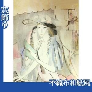 マリーローランサン「ピアノの前の二人の女」【窓飾り:不織布和紙風】