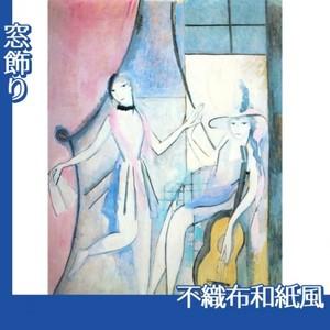 マリーローランサン「二人の姉妹(サーカスにて)」【窓飾り:不織布和紙風】