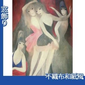 マリーローランサン「シンフォニー(踊り子たち)」【窓飾り:不織布和紙風】
