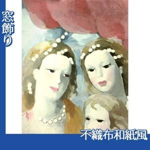 マリーローランサン「三つの女の顔 習作」【窓飾り:不織布和紙風】